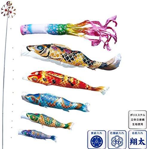 徳永 鯉のぼり 庭園用 ポール別売り 大型鯉 3m鯉5匹 京錦 桜風吹流し 日本の伝統文化 こいのぼり