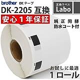 【互換ラベルLabo】 DK-2205 ブラザー 互換 ラベル 1ロール brother QL-700 / QL-720NW / QL-650TD 等に