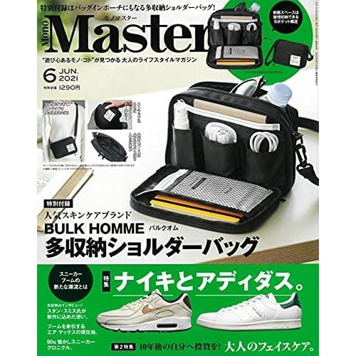 MonoMaster 2021年6月号 画像