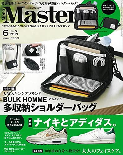 MonoMaster 2021年6月号 画像 A