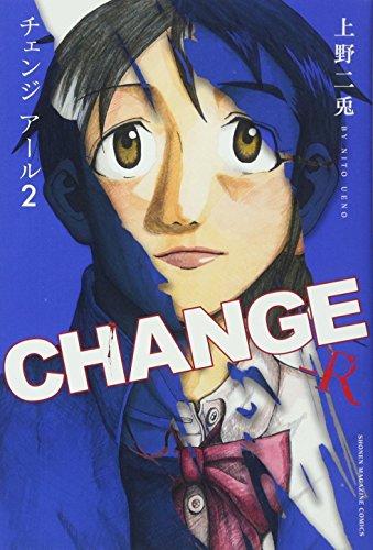 CHANGE-R(2) / 上野二兎の商品画像