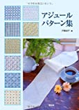 アジュールパターン集 (Totsuka embroidery)