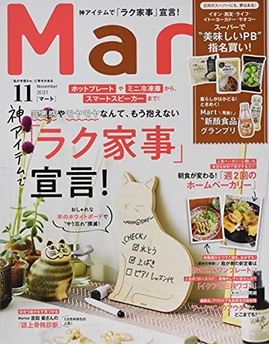 Mart バッグ in サイズ 最新号 表紙画像