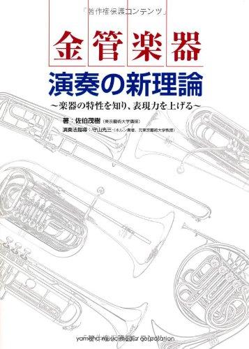 金管楽器 演奏の新理論~奏法の特性を知り、表現力を上げる~