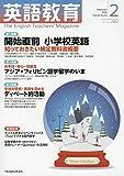 英語教育 2020年 02 月号 [雑誌]