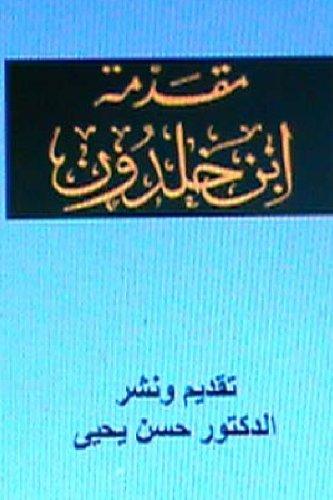 Muqaddimat Ibn Khaldun: Volume 1 por Abdul Rahman Ibn Khaldun,Dr Hasan Yahya