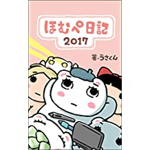 Homupe Diary (Japanese Edition)
