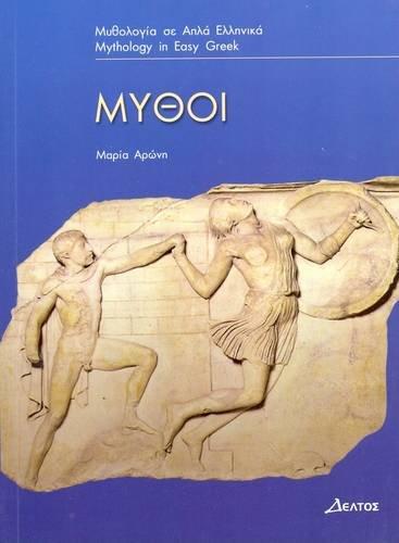 Mythoi: (Greek Easy Readers - Stage 3) (Greek Edition)