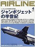 AIRLINE (エアライン) 2019年4月号