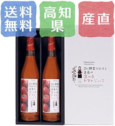 おかざき農園フルーツトマトジュース【高知県】【産地直送】