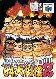 64 大相撲2