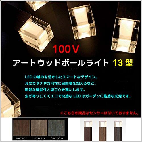 【100V アートウッドポールライト 13型】(全3色) TK-P908 (ブラウンエボニー) B079ZN2NC8 23587  ブラウンエボニー