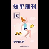 知乎周刊・梦的解析(总第 137 期)
