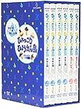 復刻版 ひょっこりひょうたん島 海賊の巻+魔女リカの巻 DVD-BOX