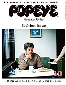 [雑誌] POPEYE ポパイ 2016年10号
