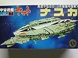 NO.8 Nazca ship mechanical collection (japan import) by Bandai