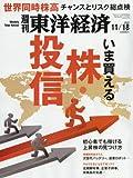 週刊東洋経済 2017年11/18号 [雑誌](世界同時株高!  いま買える株・投信)