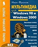 img - for Multimedia dlya Windows 98 i Windows 2000 book / textbook / text book