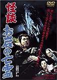 怪談 お岩の亡霊 [DVD]