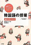 CD付 世界でいちばんやさしい韓国語の授業