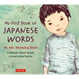 My First Book of Japanese Words: An ABC Rhyming Book