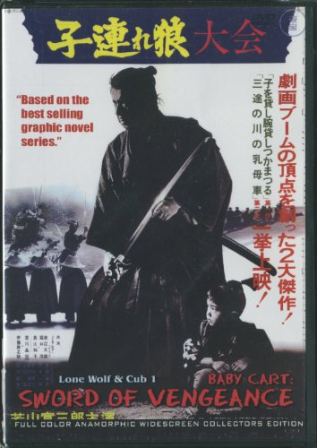 Lone Wolf & Cub 1: Baby Cart Sword of Vengeance (Uncut) 16:9 Japanese Import Full Color Anamorphic Widescreen Collectors Edition Region 0 Japanese W/English Subs.