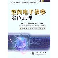 空间电子侦察定位原理