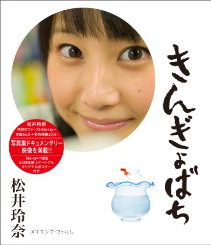きんぎょばち (Blu-ray)