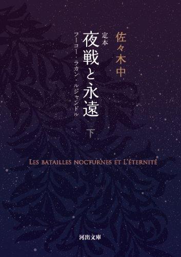 定本 夜戦と永遠 下---フーコー・ラカン・ルジャンドル (河出文庫)