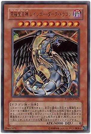 レインボー ダーク ドラゴン