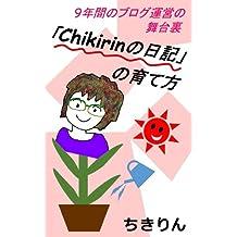 History of Chikirin Diary (Japanese Edition)