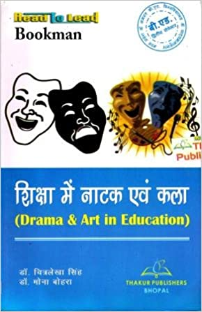 Concept Of Art Education In Hindi