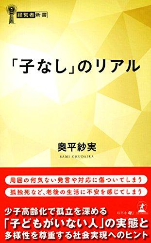 「子なし」のリアル (経営者新書)