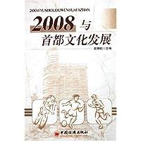 2008与首都文化发展