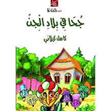 جحا في بلاد الجن (Arabic Edition)