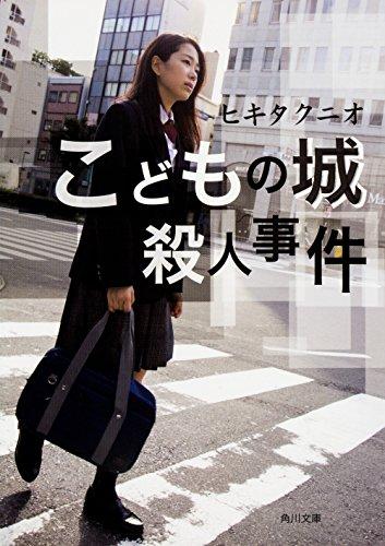 こどもの城殺人事件 (角川文庫)