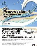 詳細!Progression 4 Flashフレームワーク入門ノート (Oshige introduction note)