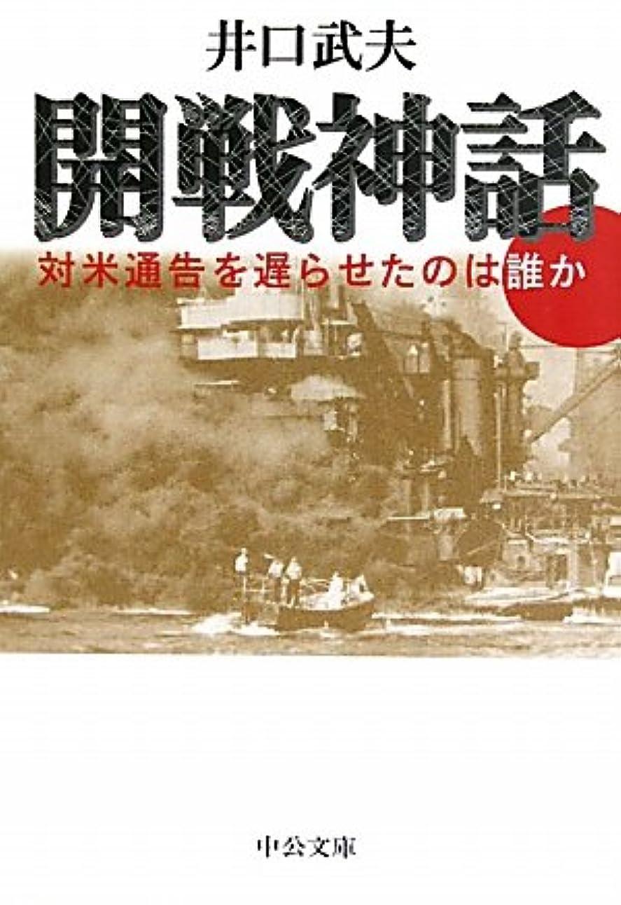 世界噴水四抗日霧社事件の歴史―日本人の大量殺害はなぜ、おこったか (史実シリーズ)