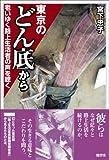 東京のどん底から―老いゆく路上生活者の声を聴く
