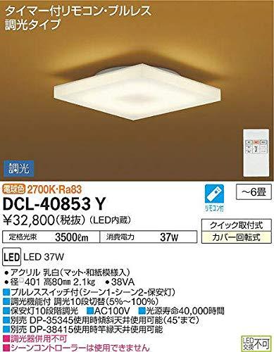大光電機 LED和風シーリング DCL40853Y   B07SPVPXYG