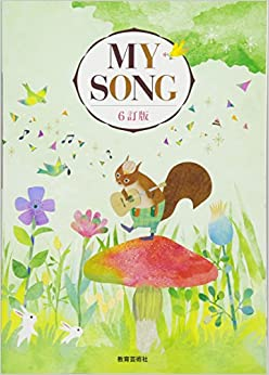 Book's Cover of MY SONG 6訂版 (日本語) 楽譜 – 2017/8/15
