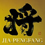 Jia Peng Fang - Sangokushi Kumikyoku Vol.2 [Japan CD] UPCY-7207