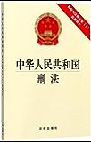 中华人民共和国刑法(根据刑法修正案(十)最新修正)