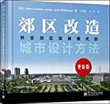 img - for Suburban transformation : Transforming suburban development pattern of the urban design method ( updated version )(Chinese Edition) book / textbook / text book