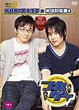 つれゲーVol.3 阿部敦×岡本信彦×地球防衛軍4 [DVD]