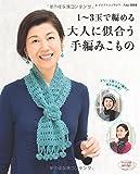 1~3玉で編める大人に似合う手編みこもの (レディブティックシリーズno.3844)