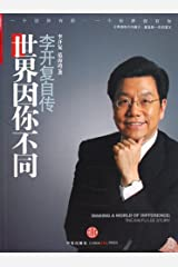 Make a World of Difference: The Kai-fu Lee Story (Chinese Edition) Paperback
