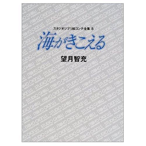 Studio GHIBLI Storyboard Collection: Umi ga Kikoeru (Sutajio Jiburi Ekonte Zenshu: Umi ga Kikoeru)