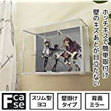 壁を傷つけない 壁掛け コレクションケース Fケース (背面ミラー 壁美人付き) / フィギュアケース アクリルケース 組み立て式