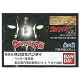 HG Ultraman Part17 Ultraman Gaia Hen gashapon tails separately